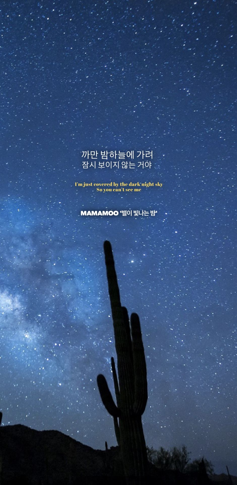 Pin On Mamamoo Lyrics Wallpaper