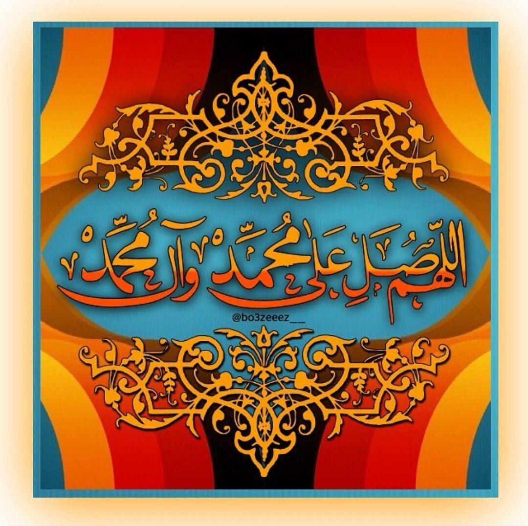 اللهم صل على محمد وال محمد Islam Islam Quran Yaseen