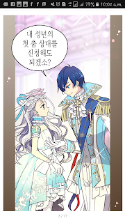 Widh Manhwa Scanlation: The Abandoned Empress ch 44 quick