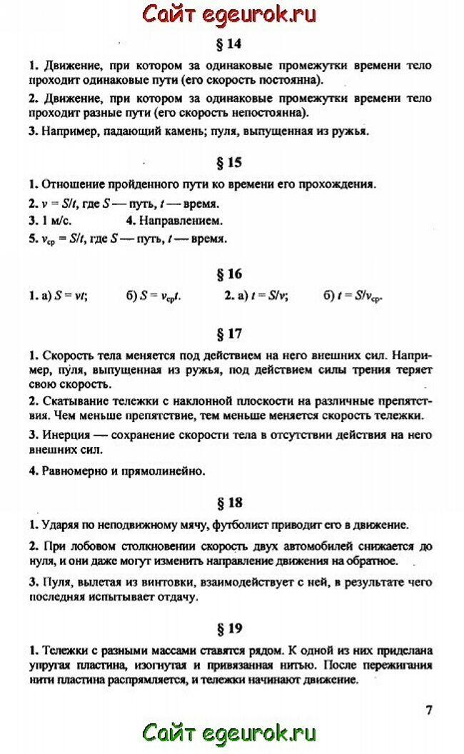 Спиши ру ответы по информатике 6 класс босова рабочая тетрадь