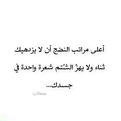 Ask عشان كنت عايز اقول حاجة في النقطة ديه و اللي وراها Talking Quotes Words Arabic Quotes