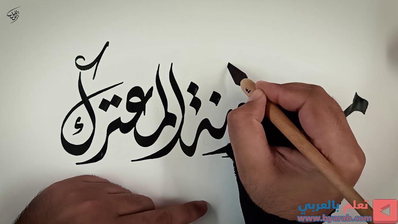مخطوطة مدونة المعترك بالخط الديواني Calligraphy Video Calligraphy Art Calligraphy