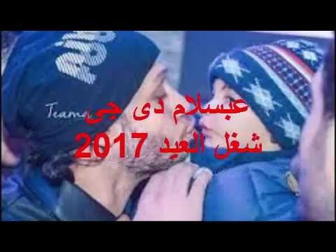 النجم محمد عبسلام اول يوم العيد شغل دى جى 2018 Youtube Music
