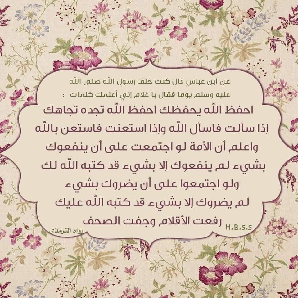 احفظ الله يحفظك In 2021 Book Cover