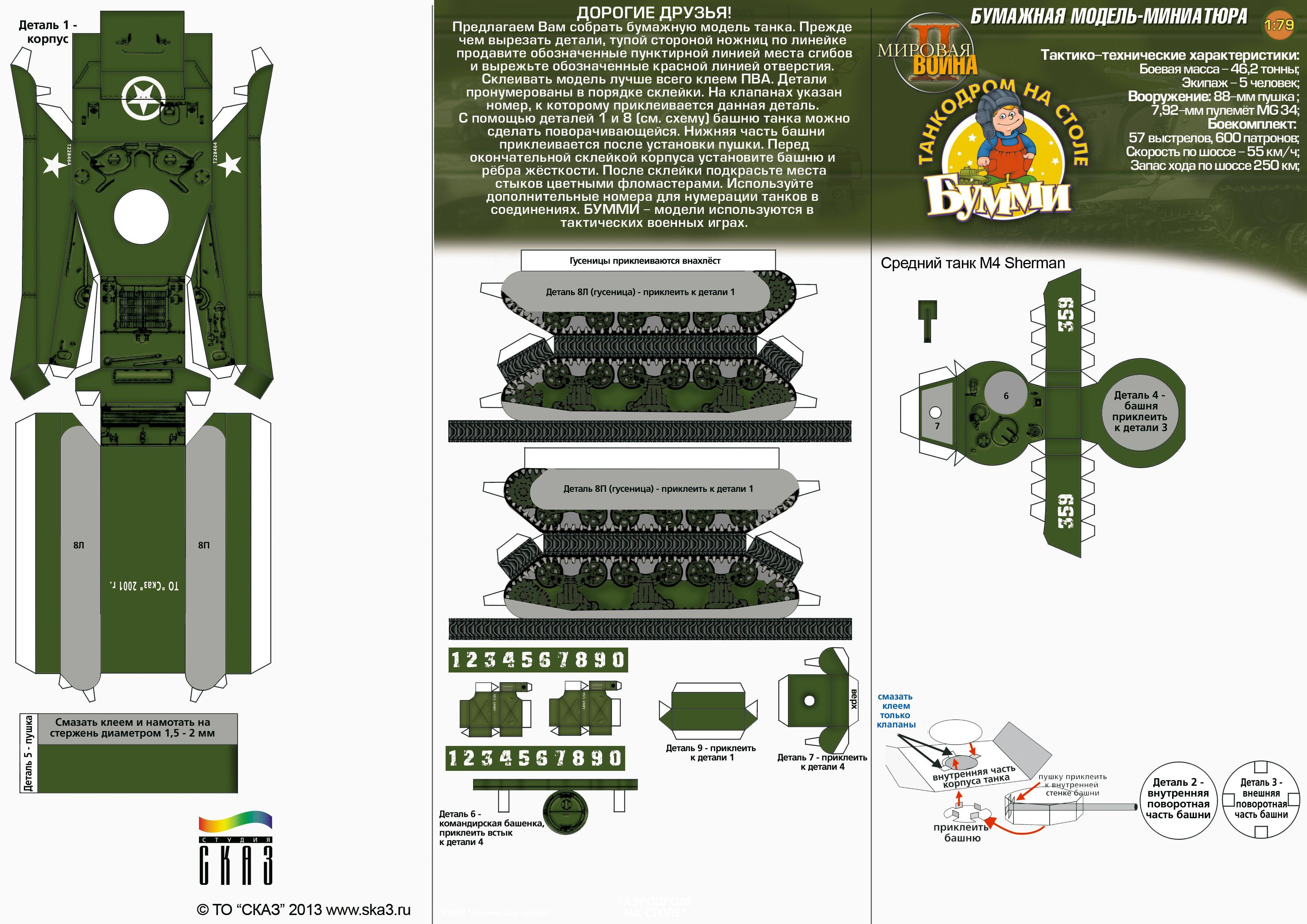 Поделки из бумаги танки схема фото 623