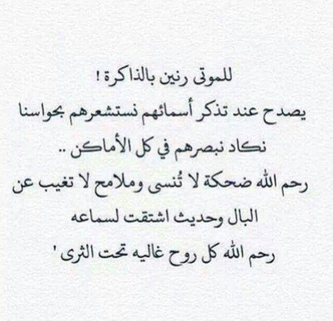 بالعربية Islamic Phrases Islamic Love Quotes Cool Words