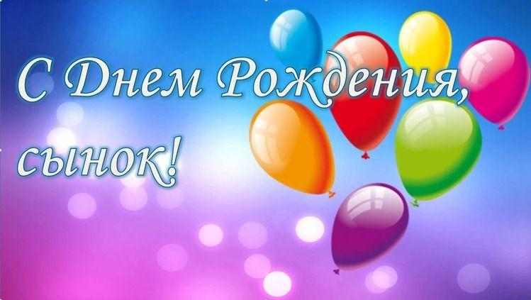 Pozdravleniya S Dnem Rozhdeniya Synu 20 Tys Izobrazhenij Najdeno V