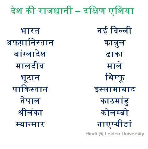 South Asian capital cities in Hindi (Hindi taal en zuid aziatische cultuur aan de Universiteit Leiden)
