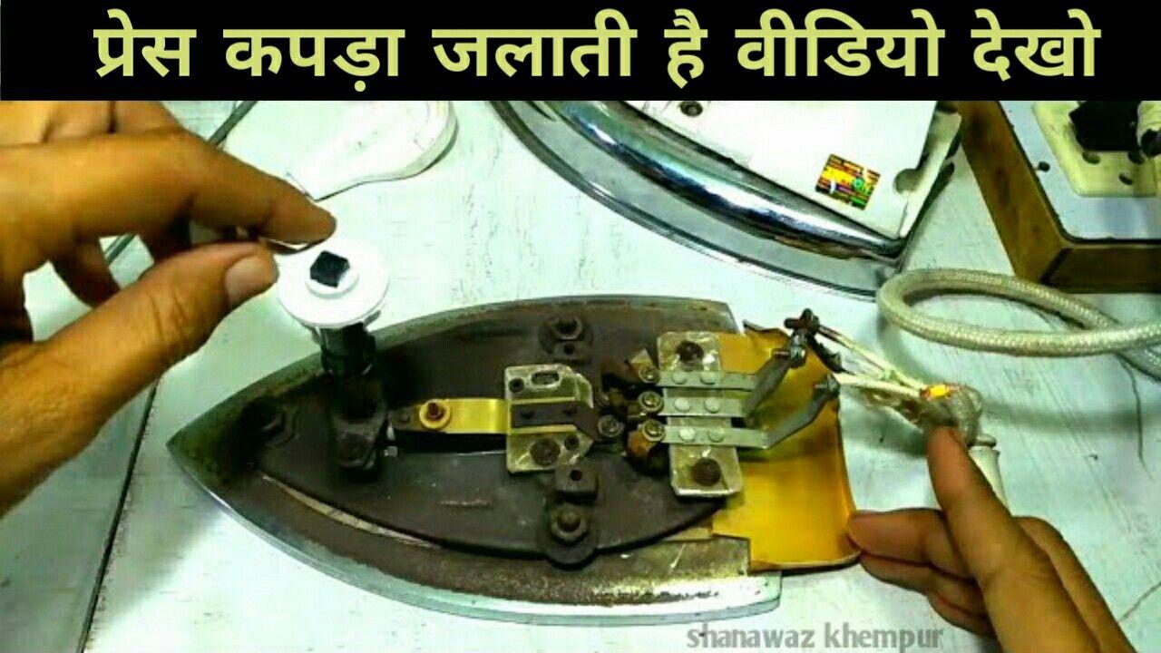 Iron Repair Overheating Problem Iron Repairing Kaise Kare Steam Iron Not Steaming Repair Iron Poultry Farm