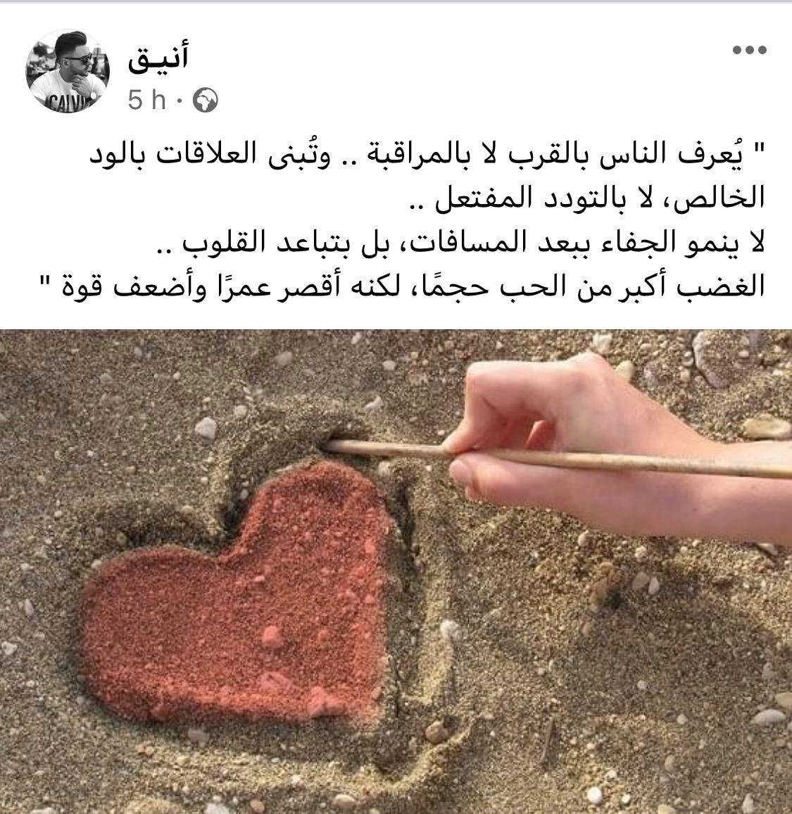 ي عرف الناس بالقرب لا بالمراقبة وت بنى العلاقات بالود الخالص لا بالتودد المفتعل لا ينمو الجفاء ببعد المسافات بل بتباعد القلوب الغضب أكبر من الحب حج In 2021