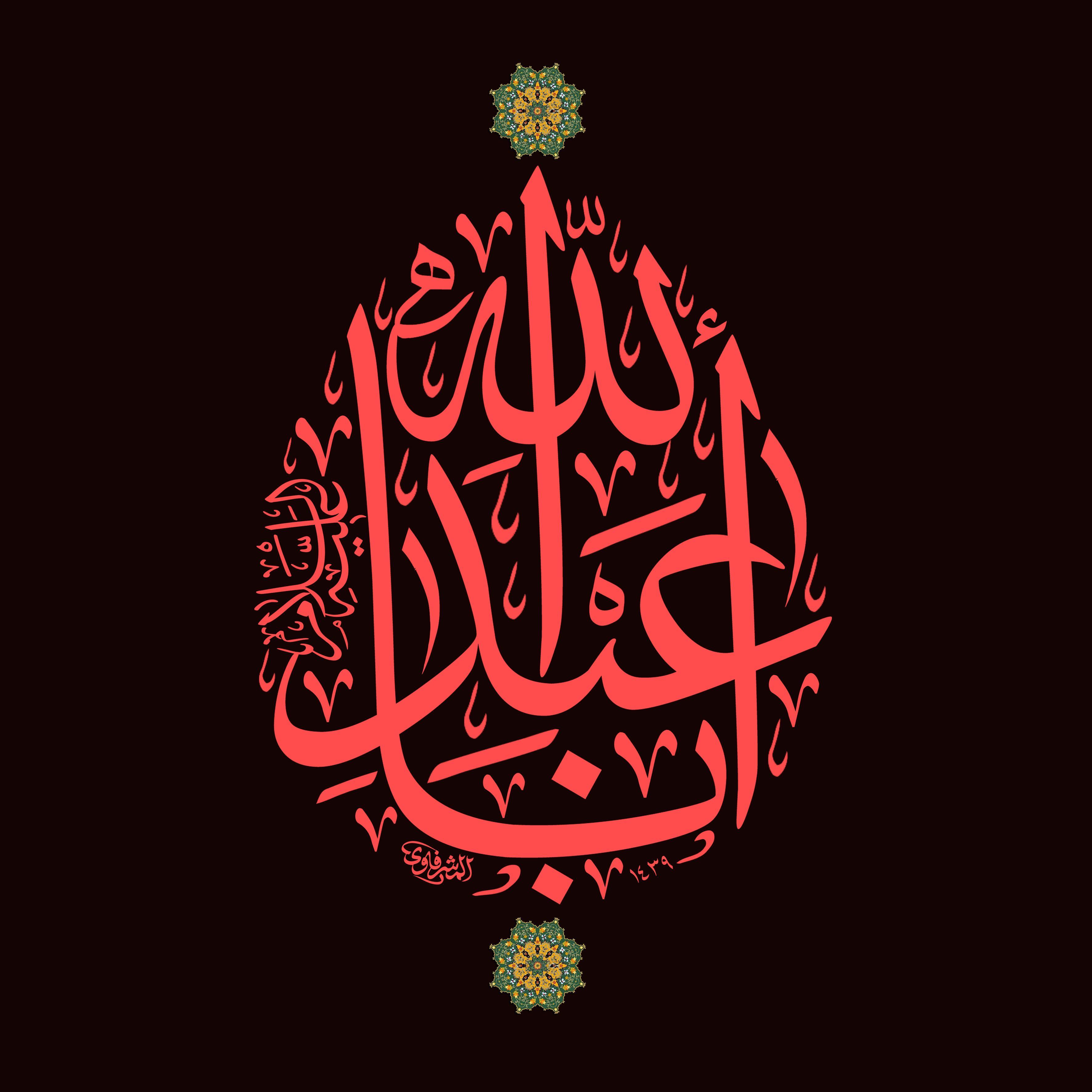 أبا عبد الله الحسين بن علي عليهما السلام الخطاط محمد الحسني المشرفاوي 1439 محرم الحرام Islamic Art Calligraphy Islamic Calligraphy Islamic Art