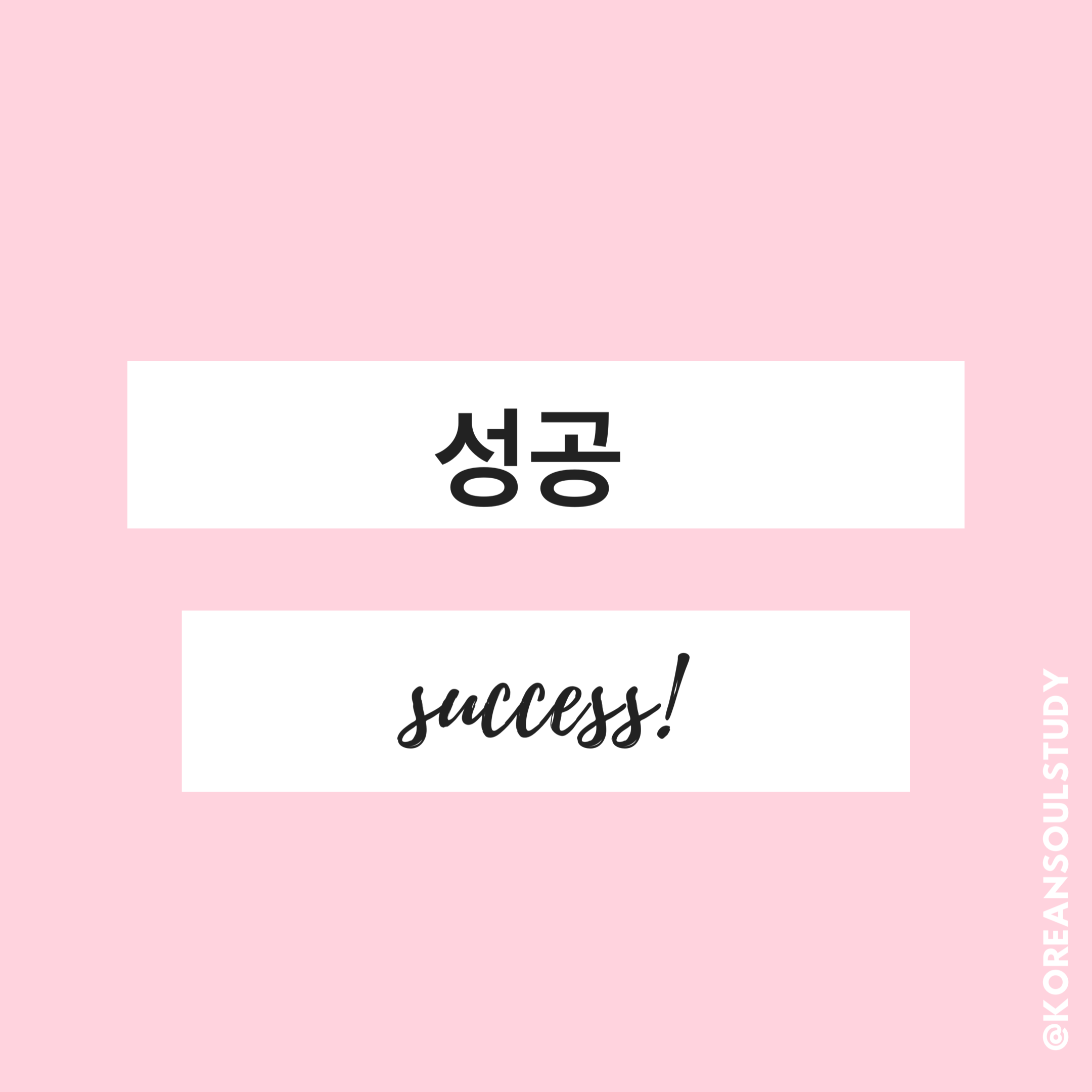 Success To Succeed Use This As You Would In