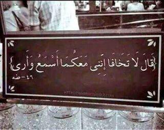 لا تخف إن الله معنا Quran Verses Wise Words Quotes Quran Quotes Verses