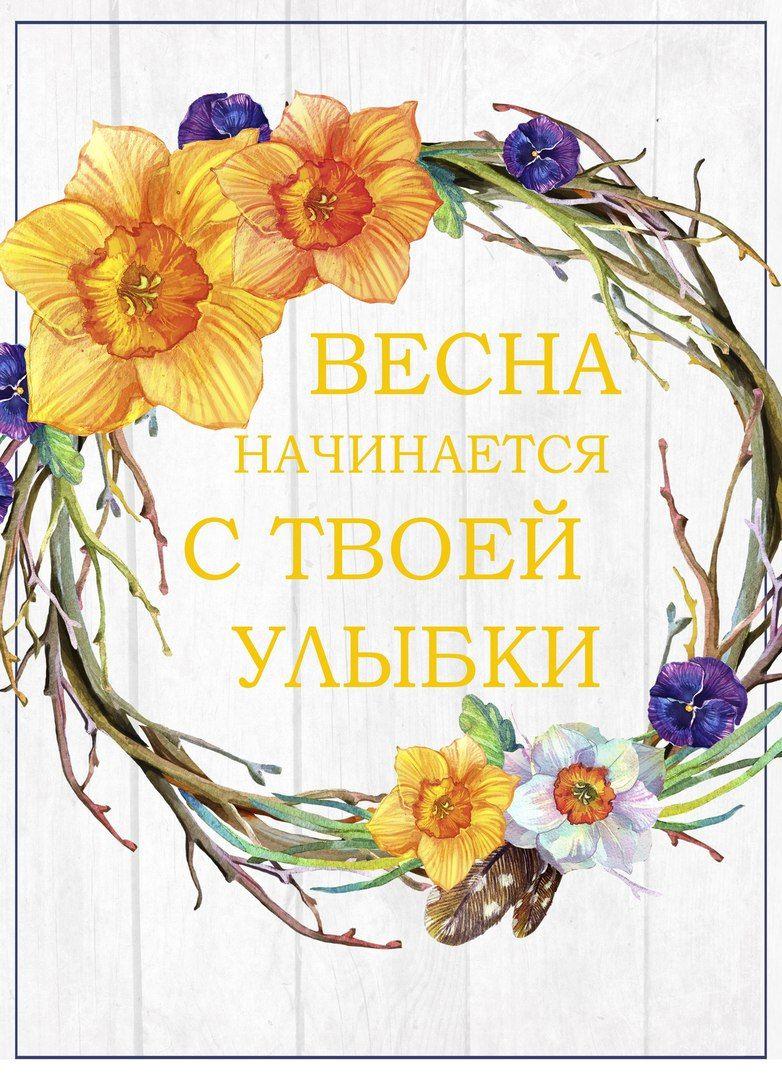 Весна начинается с твоей улыбки картинки