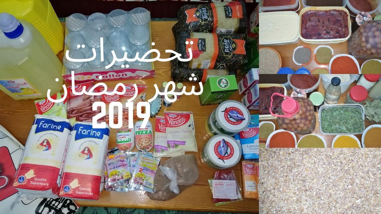 مشترياتي من المواد الغذائية و مستلزمات البيت لشهر رمضان تحضيرات عائلة تونسية لشهر رمضان 2019