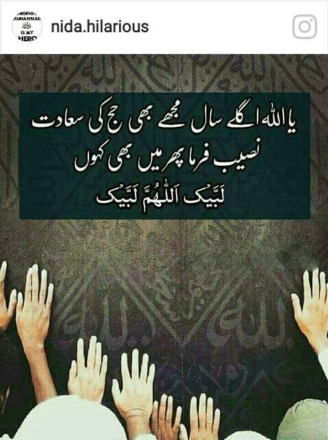 Pin By On Arabic Duas English Sayings And Quotes Sayings Arabic Quotes
