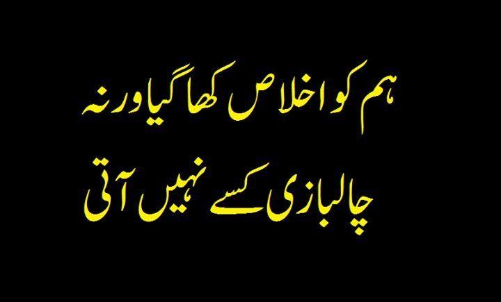hum ko ikhlaas khaagaya warna chaalbaazi kissay nahi aati urdu rh pinterest com