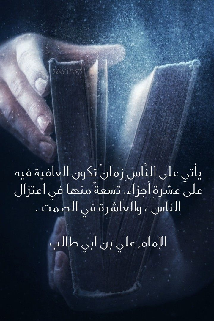 Pin By Jiji Abab On Words Arabic Quotes Celebration Quotes Islamic Love Quotes