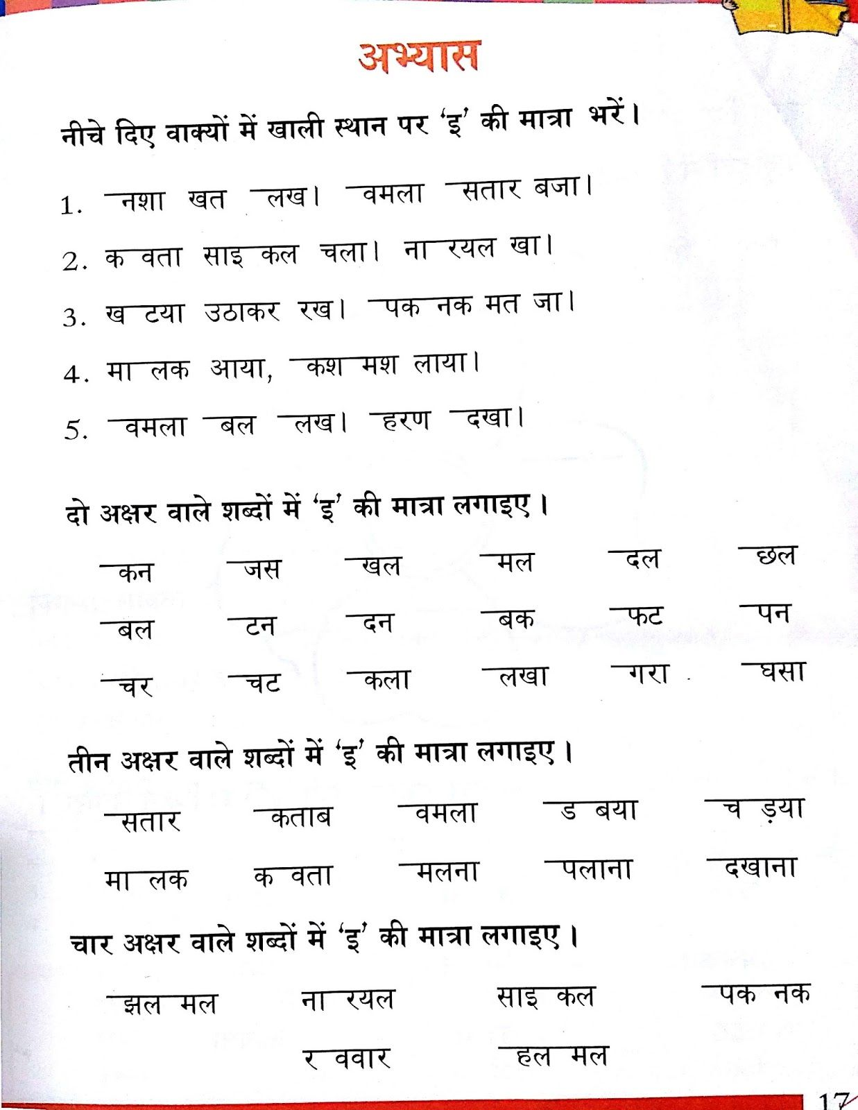 I+matra+2.jpg (1237×1600) Hindi worksheets, Hindi
