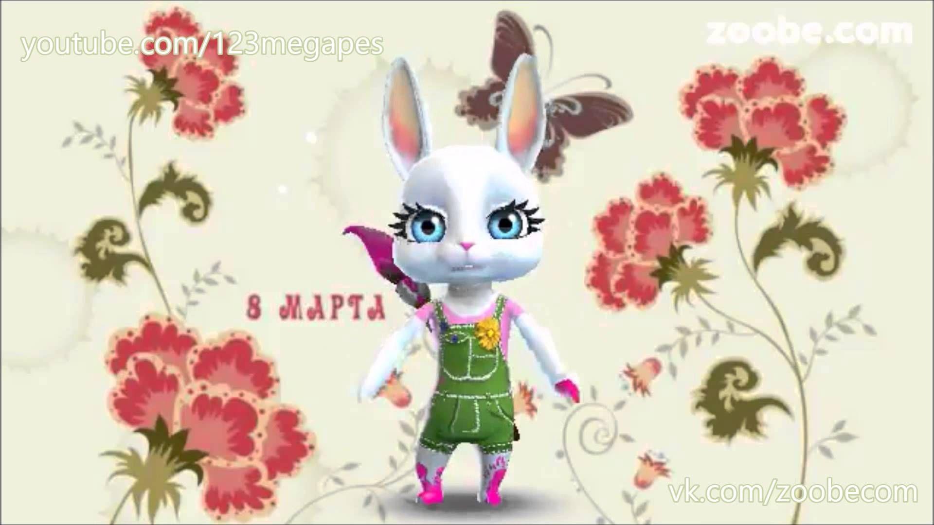 поздравление зайки с 8 марта анимация декоративных кроликов более
