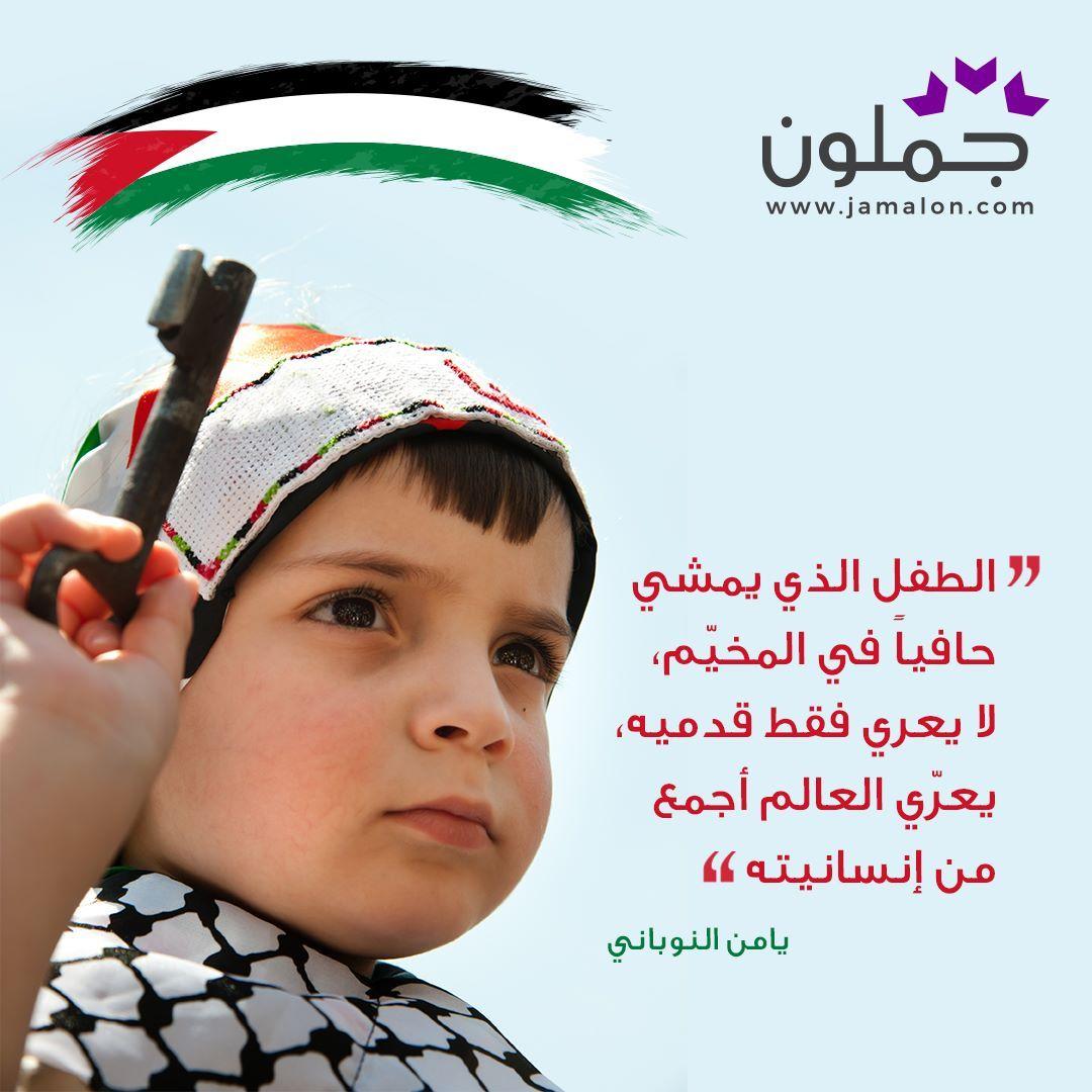 ذكرى الانتفاضة الفلسطينية الأولى Bookstore Incoming Call Screenshot Incoming Call