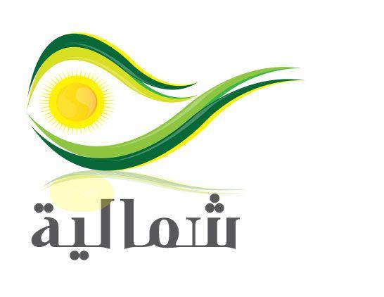 تصميم شعار قناة تلفزيونية احترافي لوجو الشمالية فى السعودية Wallpaper Backgrounds Letters Wallpaper
