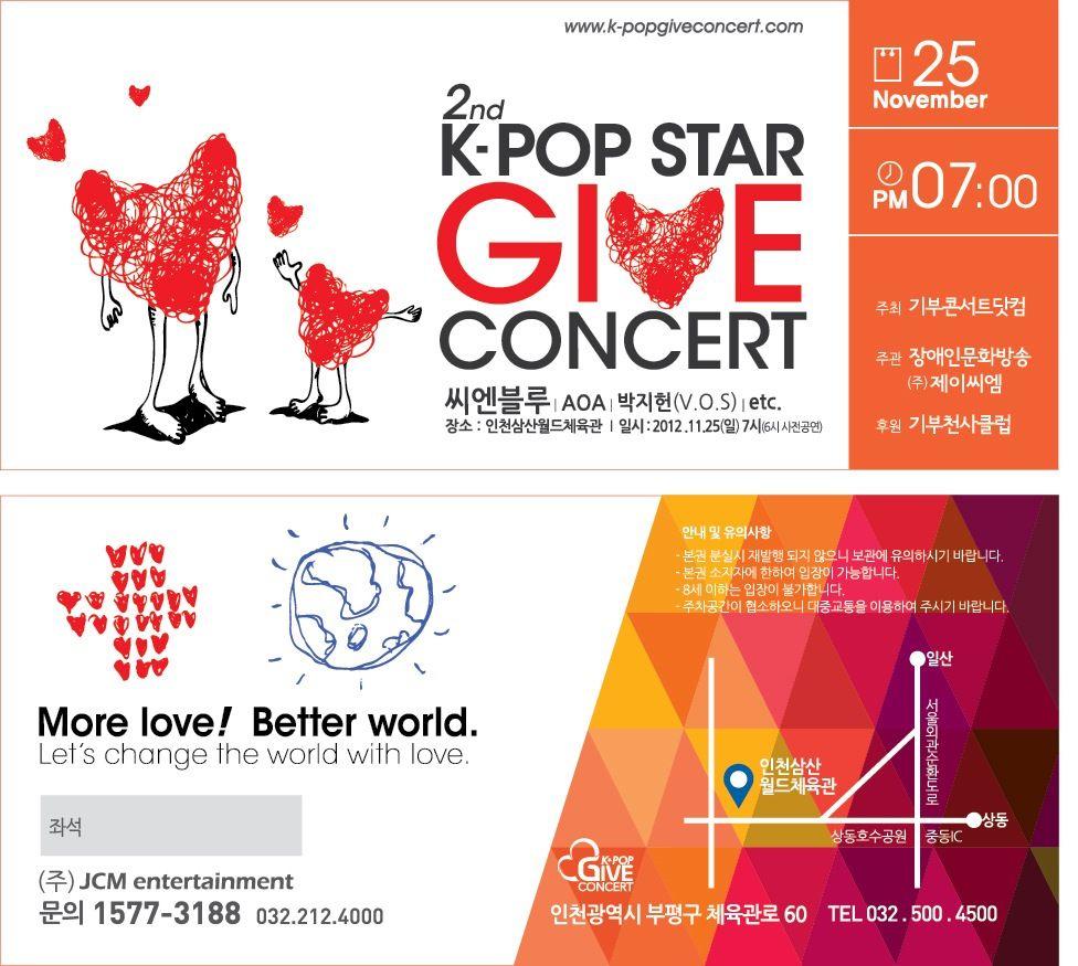 케이팝 기부콘서트 티켓