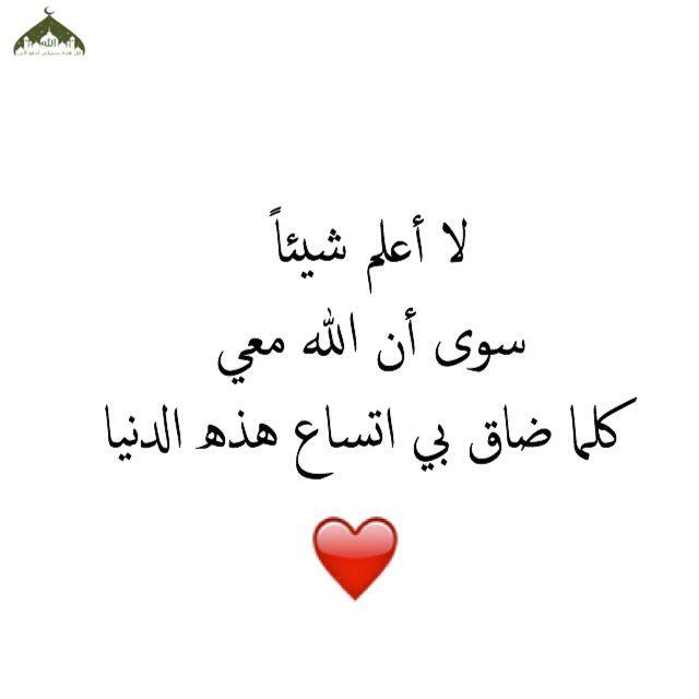 ان الله معي Quran Verses Life Quotes Quotes