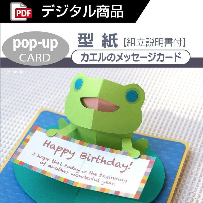 型紙カエルのメッセージカードポップアップ Pdf