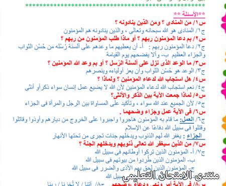مراجعة الفاتح في اللغة العربية لخامسة ابتدائي سؤال وجواب In 2021 Bullet Journal Exam Journal