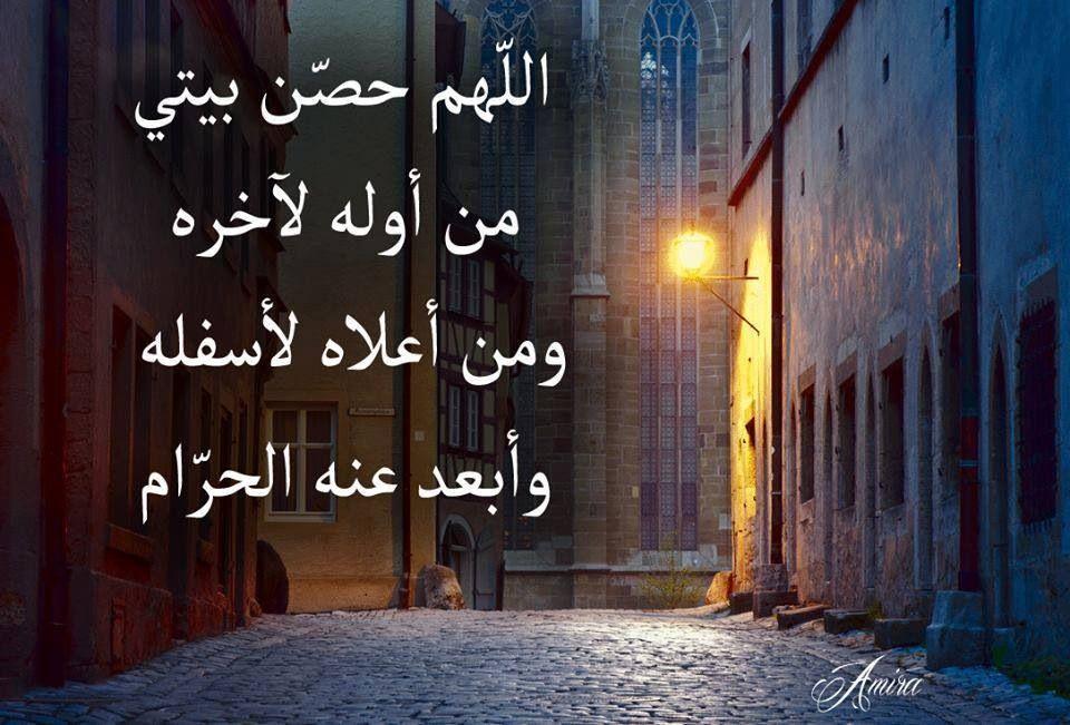 اللهم أمين Prayer Book Arabic Quotes Islam