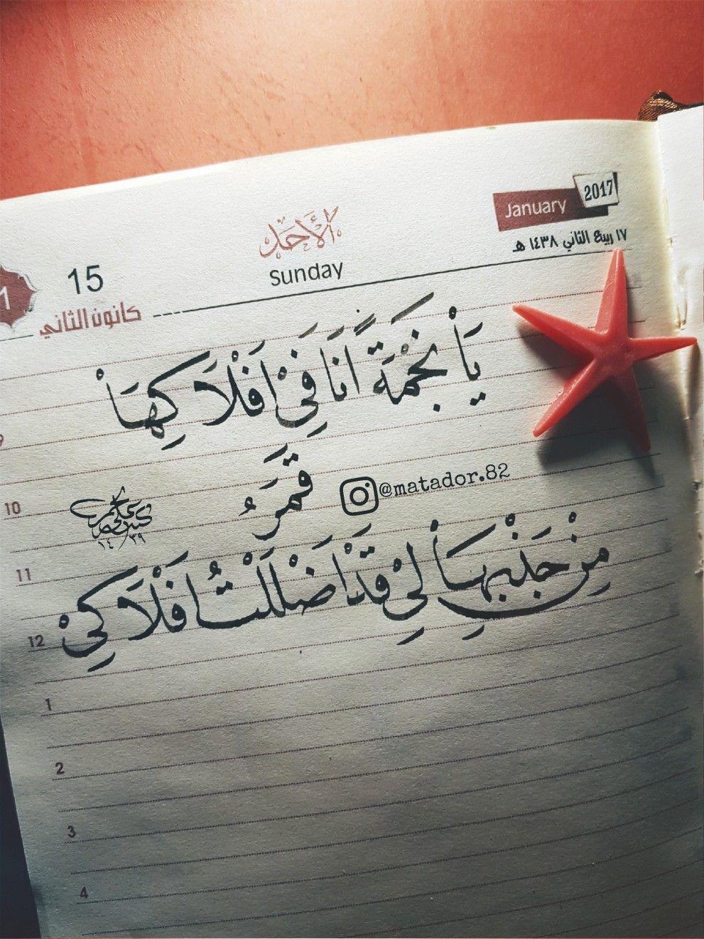 يا نجمة خواطر العراق خط عربي Arabic Words Sweet Words Arabic Love Quotes