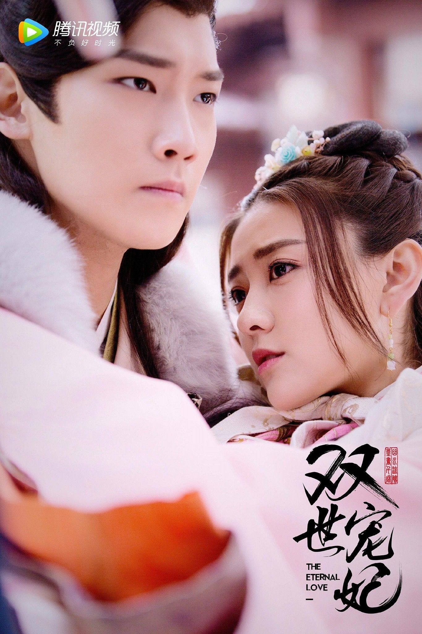 双世宠妃 The Eternal Love | cople | Eternal love drama, Eternal love