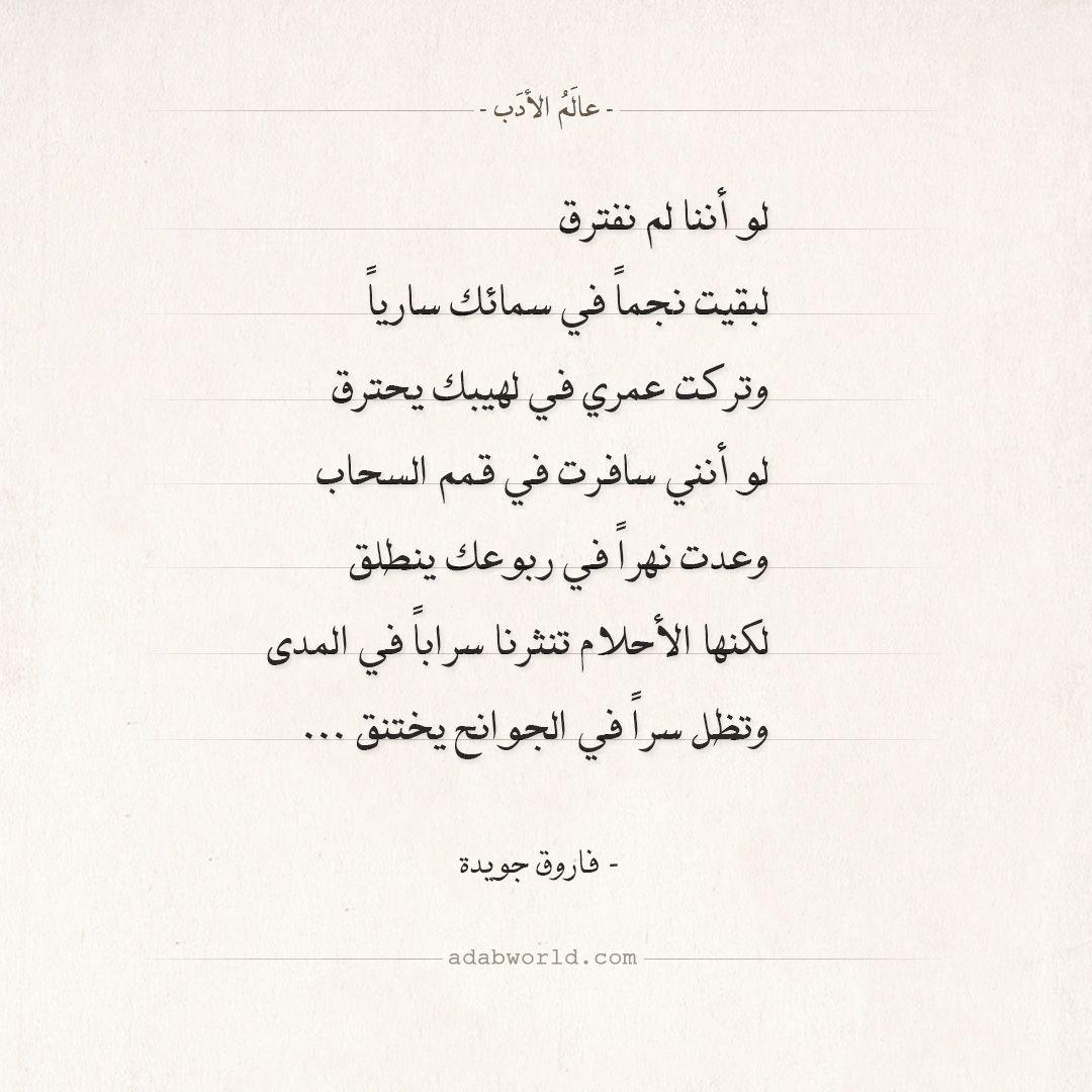 شعر فاروق جويدة لو أننا لم نفترق عالم الأدب Mood Quotes Arabic Love Quotes Quotes