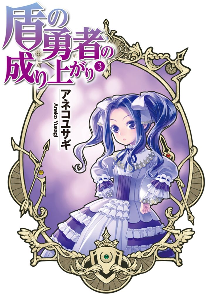 Tate no Yuusha no Nariagari Anime romanticos, Heroe, Anime