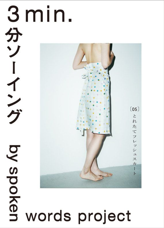Japanese Sewing Pattern - Kokka 3 min. - wrap skirt pattern ...