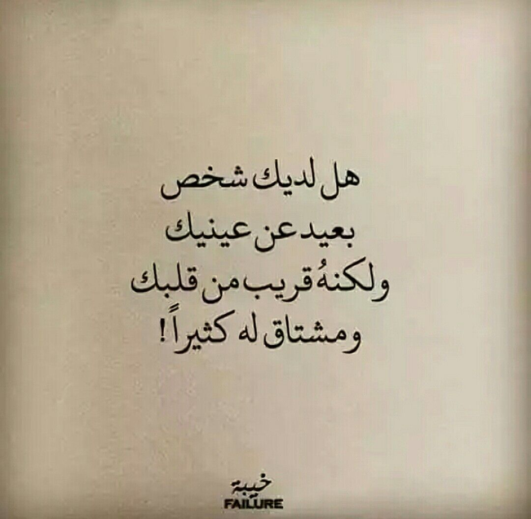 Pin By Mrb On Arabic Quotes Arabic Quotes Inspirational Quotes Love Words