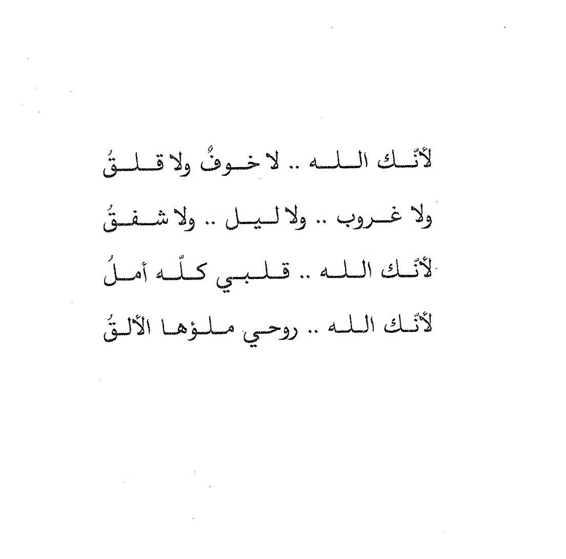 من كتاب لأنك الله رحلة إلى السماء السابعه Quotes Arabic Quotes Math