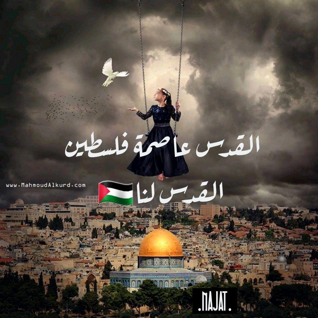 Jerusalem Al Quds Is The Capital City Of Palestine Agama