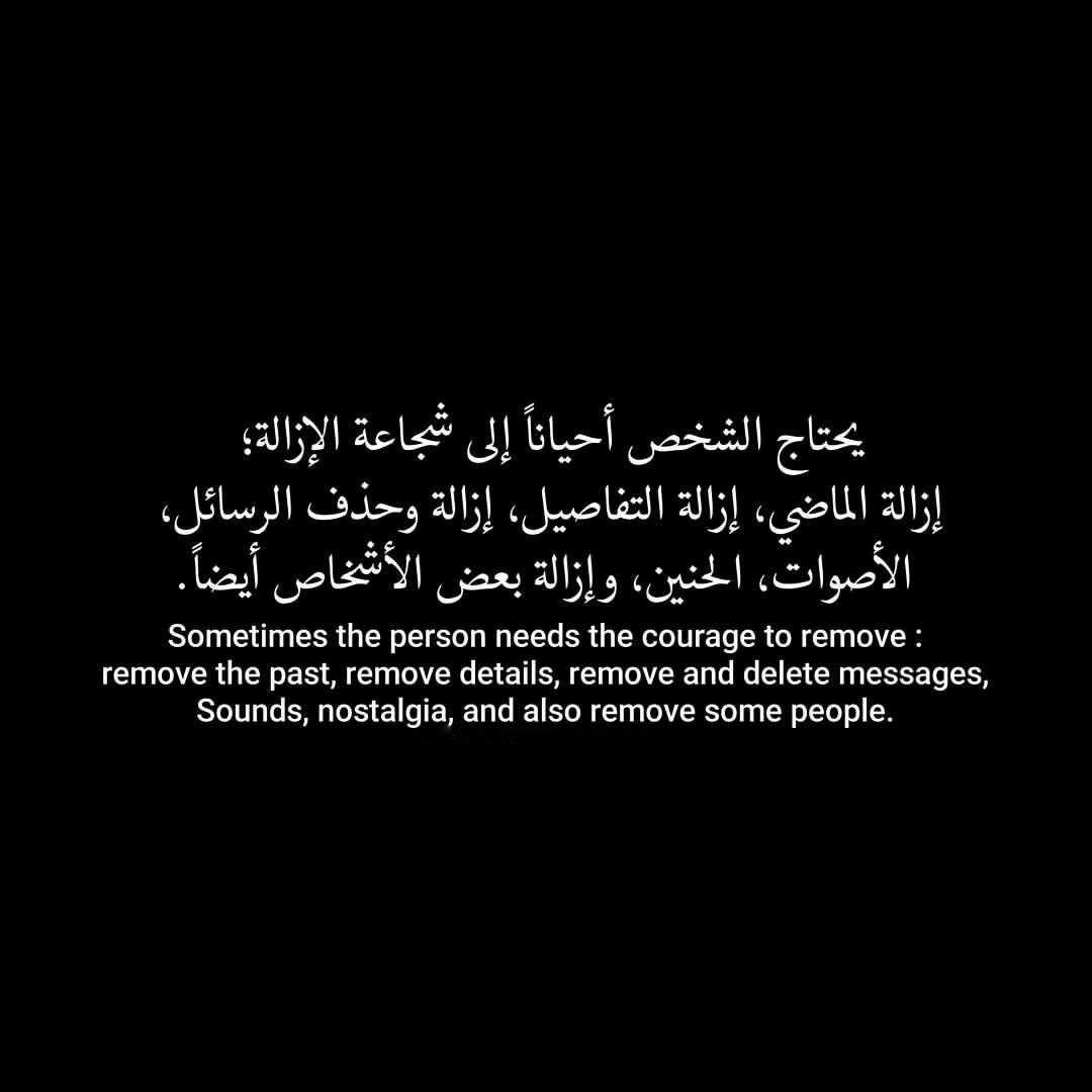 Pin By Melur Ozil On Beautiful All Words Quotes English Quotes Arabic Quotes With Translation