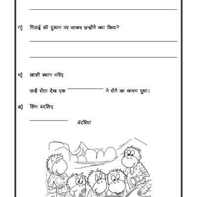 Hindi Worksheet Unseen Passage 08 Hindi Worksheets Worksheets