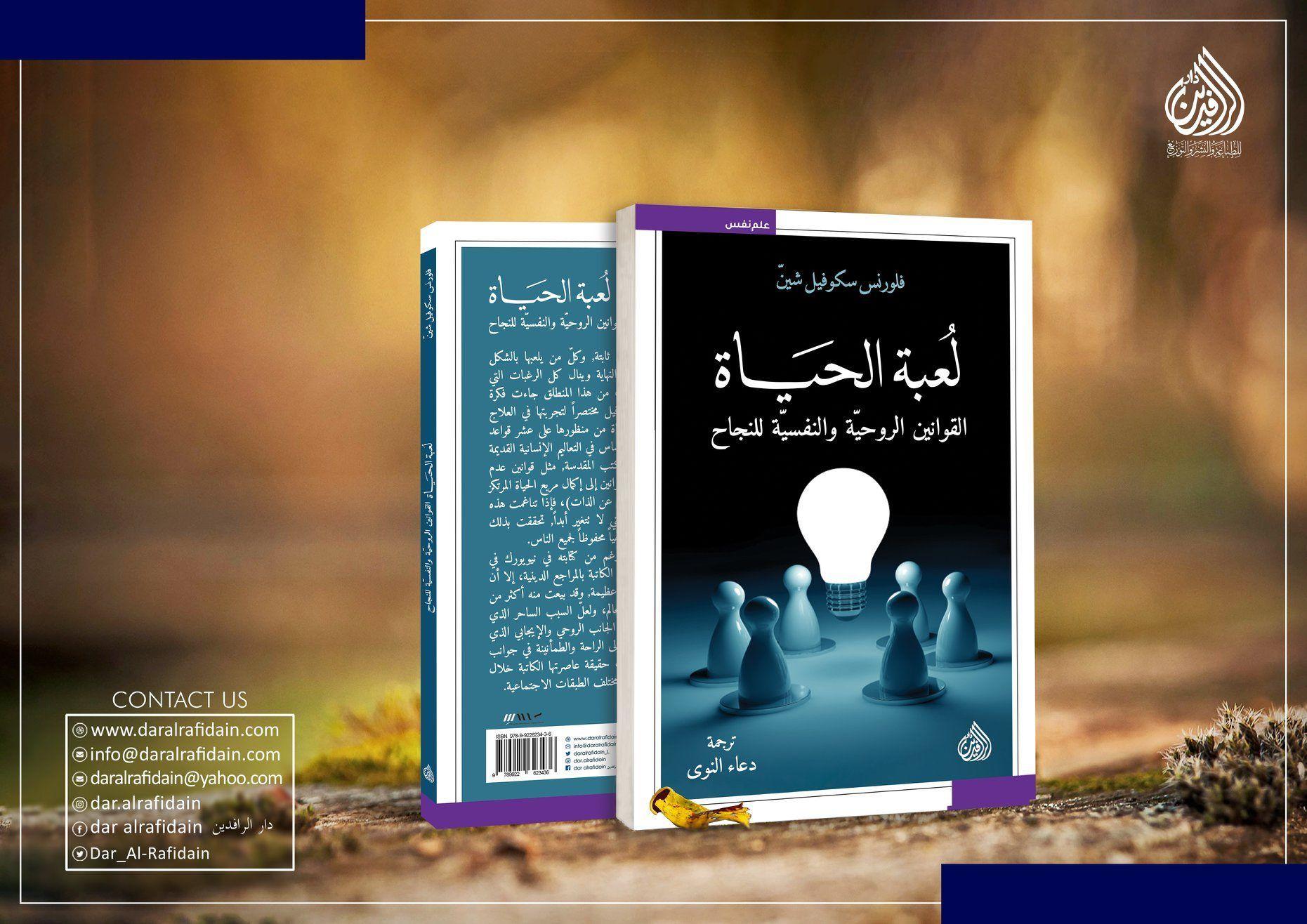 لعبة الحياة Book Cover Books Cover