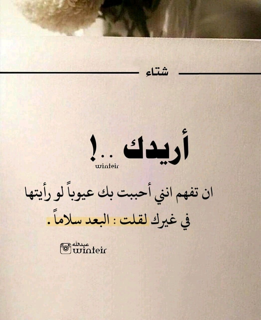 Pin by فاطمة on Pant Words quotes, Arabic love quotes