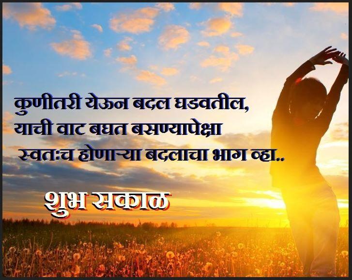 Best Good Morning Images Marathi