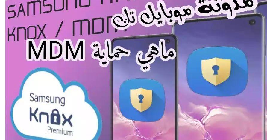 شرح حماية Mdm لهواتف سامسونج ما هي حماية Mdm حماية Mdm هي برنامج أمان يمكن أقسام تكنولوجيا المعلومات من تطبيق السياسات التي تح Samsung Knox World Information