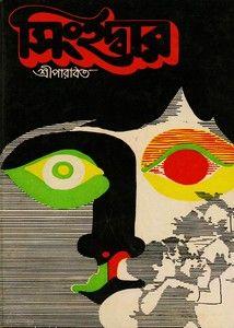 http://www.bengaliboi.com/2016/06/singhadwar-by-shri-parabat-pdf-book.html