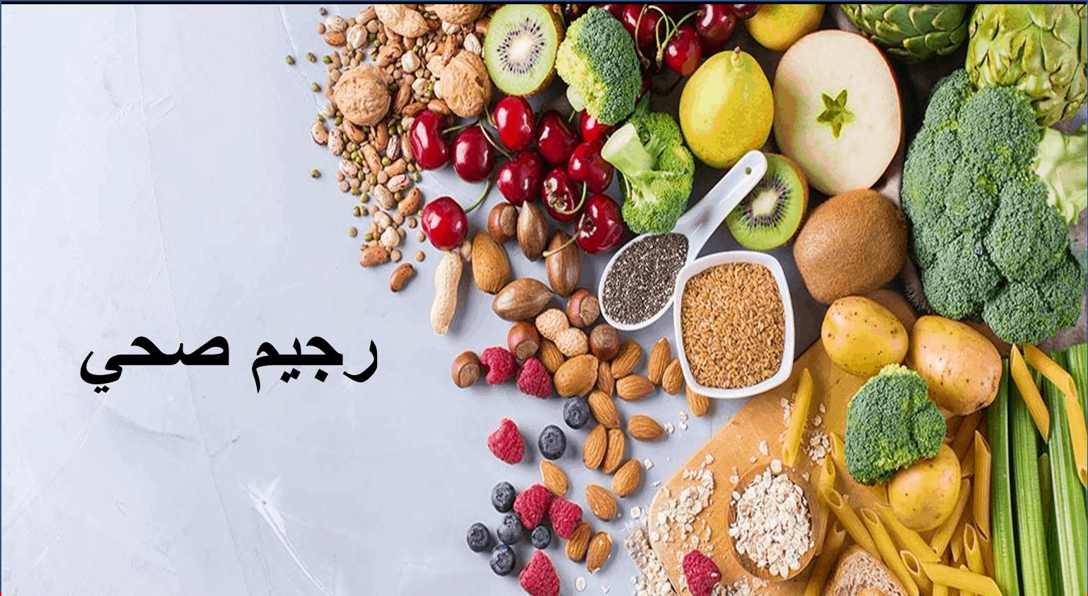 افضل رجيم صحي لإنقاص الوزن In 2020 Antioxidants Food Cbd