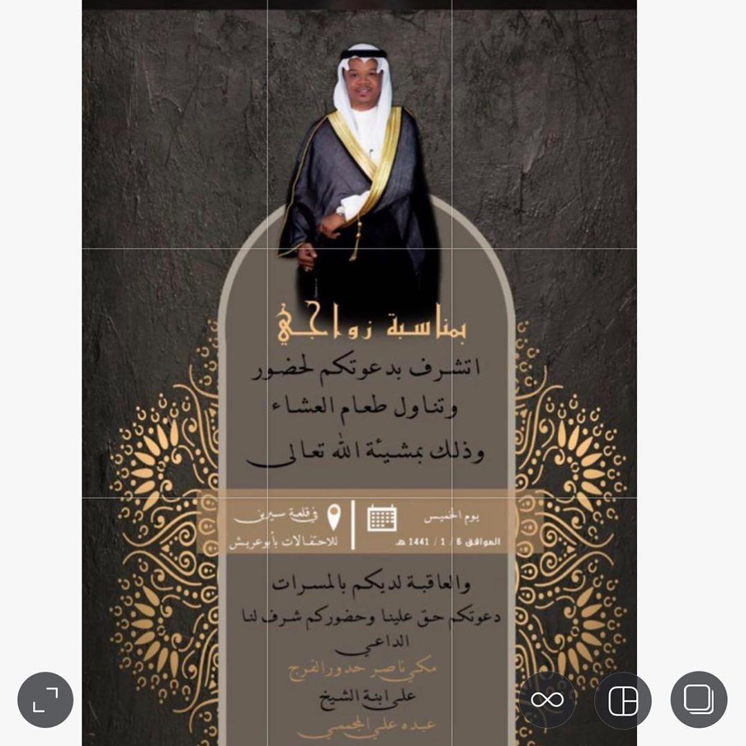 Maki Al Farj On Instagram أتشرف بدعوتكم لحضور حفل زفافي وحياكم الله زواجي زفافي جازان الان جازان ابوعريش Movie Posters Poster Movies