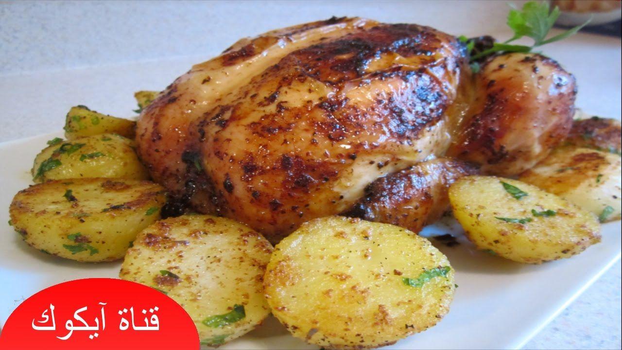 دجاجة محمرة دجاج مشوي بالفرن مع بطاطا مرافقة روووووعة Poulet Roti Cuisine Plat