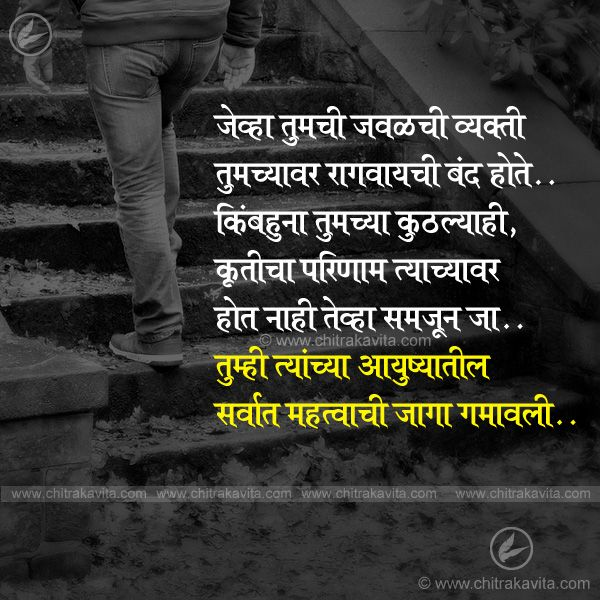 Marathi Suvichar Javalchi Vyakti Jokes Quotes Love Quotes With Images Daily Inspiration Quotes